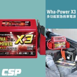 【CSP】 汽車沒電 超強力電源 X3 超強勁 哇電 WP-127 使用多功能救援啟動車子 啟動電源 12V1.6A充電 JUMP STARTER