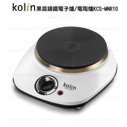 Kolin歌林 黑晶鑄鐵電子爐KCS-MNR10