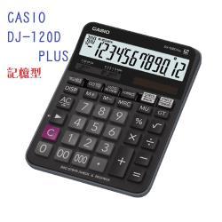 CASIO 計算機‧ 大螢幕/12位數/步驟記憶功能/利潤率/DJ-120D PLUS