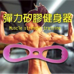金德恩  矽膠健身器/伸展彈力帶/三色可選