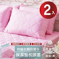 AGAPE亞加‧貝 3M防潑水專利防蹣抗菌枕頭套式保潔墊2入