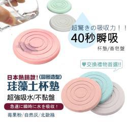 FUJI GRACE 天然珪藻土吸水/圓圈造型/杯墊/皂盤