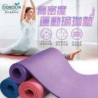 Concern康生 高密度運動瑜珈墊CON-YG009
