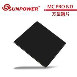 SUNPOWER MC PRO 150x150 ND 1.8 玻璃方型鏡片(減6格)