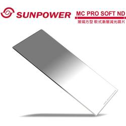 SUNPOWER MC PRO 150x170 SOFT ND 0.9 玻璃方型 軟式漸層減光鏡片(減3格)