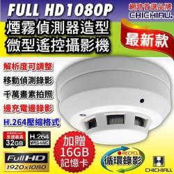 【CHICHIAU】Full HD 1080P 煙霧偵測器造型遙控微型針孔攝影機/密錄/蒐證