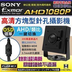 【CHICHIAU】AHD 1080P SONY 200萬豆干型針孔監視器攝影機