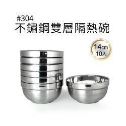 【將將好餐廚】樂司不鏽鋼雙層隔熱碗-14cm(10入)