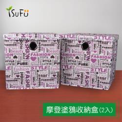 【舒福家居】抽屜式摩登塗鴉收納盒 輕巧 收納 可摺疊 不佔空間(2入)